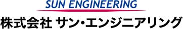 株式会社サン・エンジニアリング