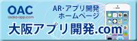 大阪アプリ開発.com